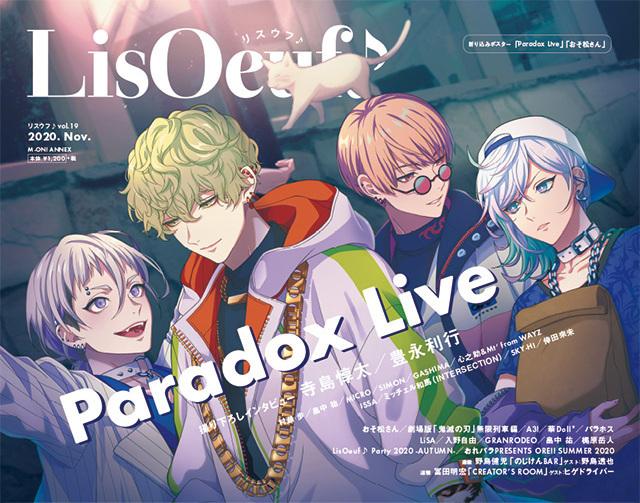 「Paradox Live」描き下ろしイラストが表紙の「LisOeuf♪vol.19」が本日発売!裏表紙・巻末特集は、TVアニメ「おそ松さん」!
