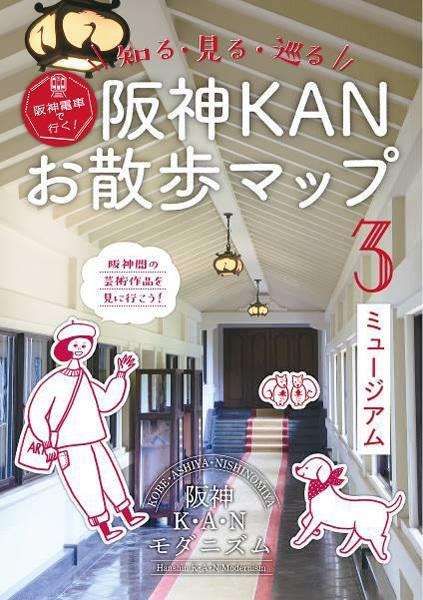 「阪神KANお散歩マップ」の第3弾を発行!!「ミュージアム」をテーマにモダニズム文化を満喫できる~阪神電車で行く!知る・見る・巡るマップ~