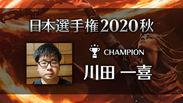 日本選手権2020秋優勝者 川田一喜選手