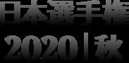 日本選手権2020秋 ロゴ