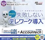 ICSパートナーズ、「第5回【関西】会計・財務EXPO」へ出展