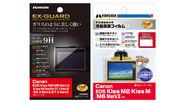 Canon EOS Kiss M2 専用液晶保護フィルム 2種