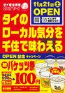 11月中はバケツ100円キャンペーン