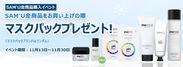 肌を健康で理想的なPHバランスに導く韓国コスメ「SAM'U(サミュ)」の新商品発売