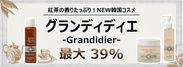 ダージリン紅茶の香りたっぷり韓国コスメ「Grandidier(グランディディエ)」登場