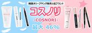 韓国人気ドラッグストア1位ブランド「COSNORI(コスノリ)