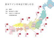 全国12の会場 日本ワインを身近で楽しむ会