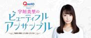 Qoo10 presents 宇垣美里のビューティフル アンサンブル