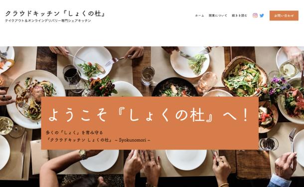 """クラウドキッチン しょくの杜「テイクアウト&デリバリー専門シェアキッチン」の提供開始 12月上旬に""""スイーツ&カフェ Min-Cafe""""がオープン予定"""