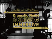 『Dramatic Dining ONLINE IMMERSIVE』