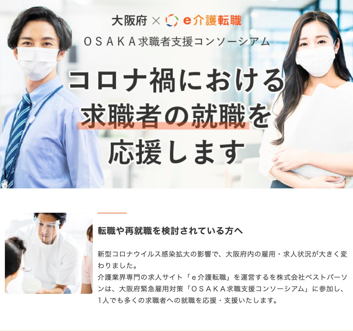 者 大阪 府 コロナ 感染