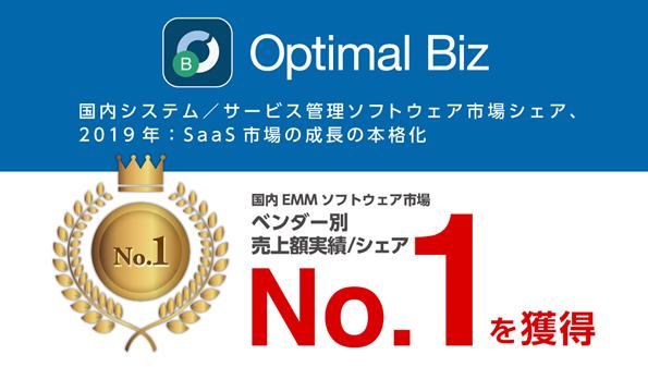MDM・PC管理サービス「Optimal Biz」、2019年国内EMMソフトウェア市場 ...