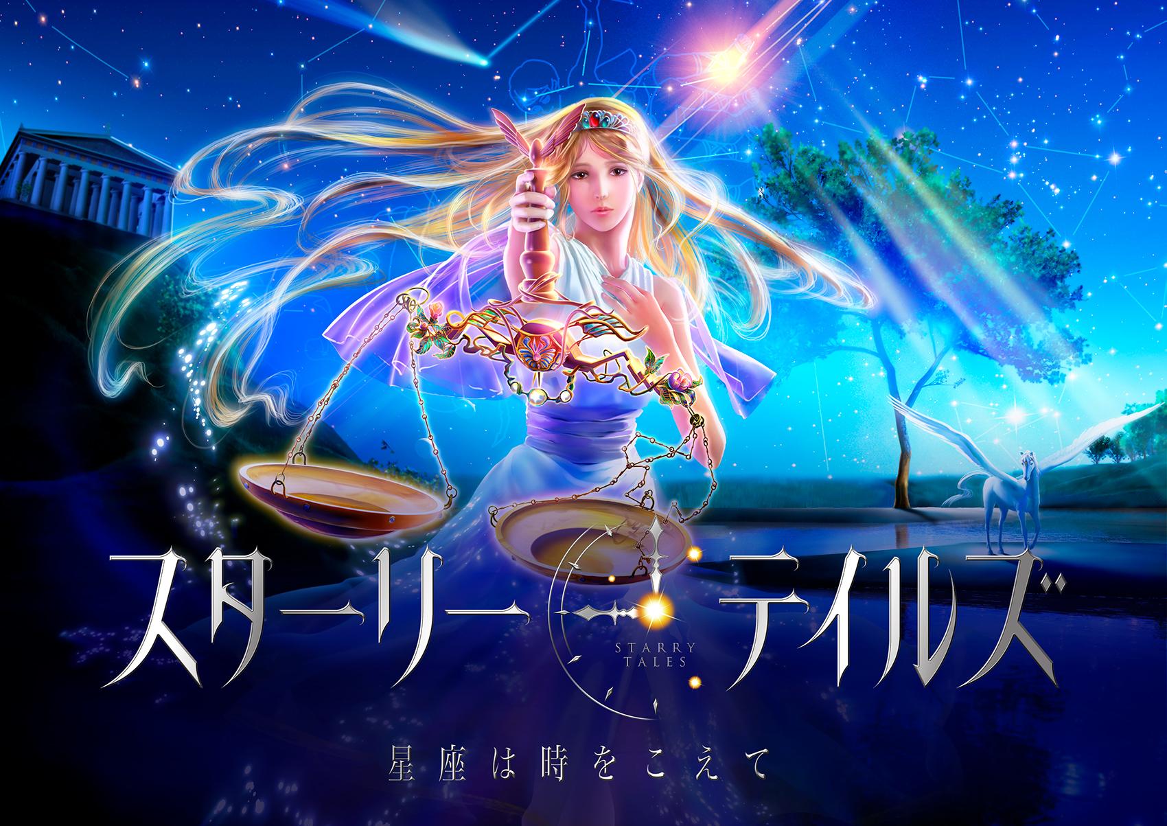 圧倒的な映像美で送るギリシア神話の世界『スターリーテイルズ -星座は時をこえて-』