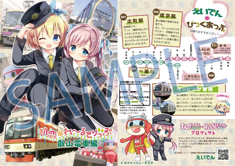11月26日(木)より漫画「初恋*れ~るとりっぷ」描き下ろしコラボ小冊子の配布を開始します