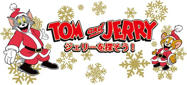 ジェリー 映画 と トム