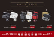 M-SOUNDS SPECIAL PRICEキャンペーン