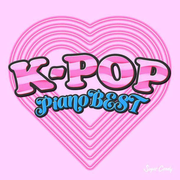 第4次韓流ブーム到来!K-POPヒット曲をおうち時間でエモーショナルに体感!ピアノカバー・アルバムを【Sugar Candy】から配信開始。
