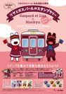 駅貼りポスター「阪急電車で巡る リサとガスパールのスタンプラリー」
