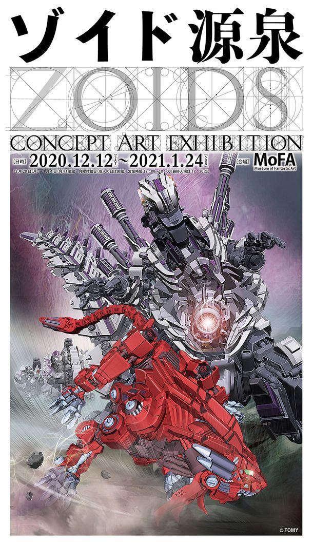 「ZOIDS 源泉」-ZOIDS CONCEPT ART EXHIBITION-が2020年12月12日から2021年1月24日まで開催!