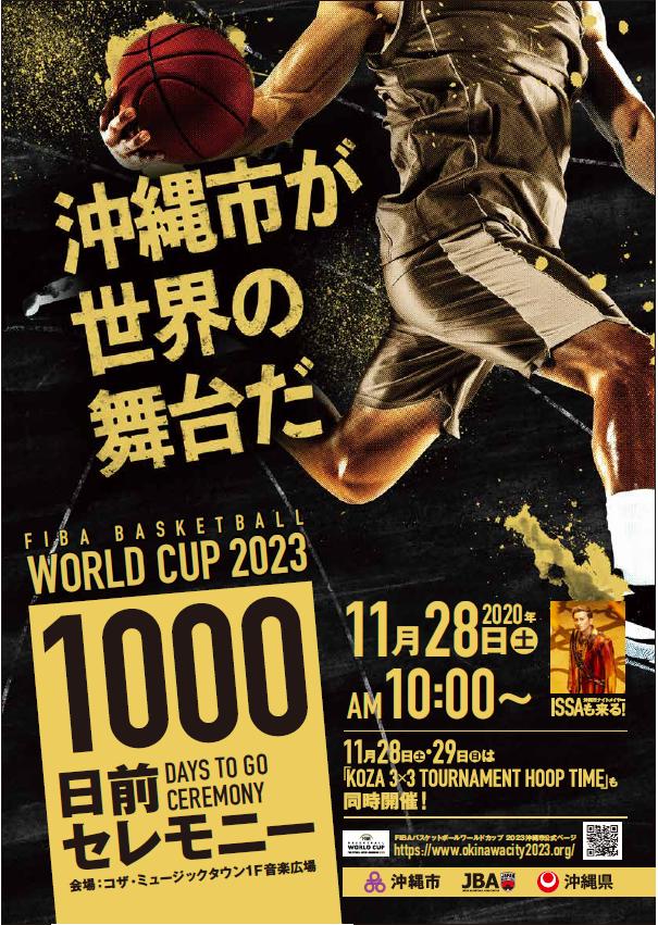 FIBAバスケットボールワールドカップ2023大会開催1000日前イベントを11 ...