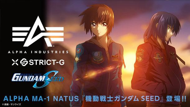 『機動戦士ガンダムSEED』×ALPHAコラボ 「MA-1 NATUS」待望の商品化!キラ・ヤマト/アスラン・ザラ 2モデルをリリース