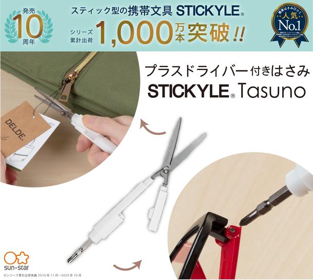 スティック型の携帯文具『STICKYLE』が発売10周年!はさみとドライバーが1つになった新商品を12月中旬に発売