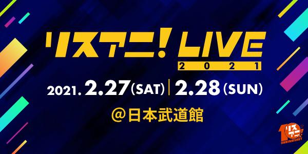 """来年2月に日本武道館にて開催される""""リスアニ!LIVE 2021""""のオールラインナップを発表!11月30日(月)23:59までチケット最速先行受付中!"""