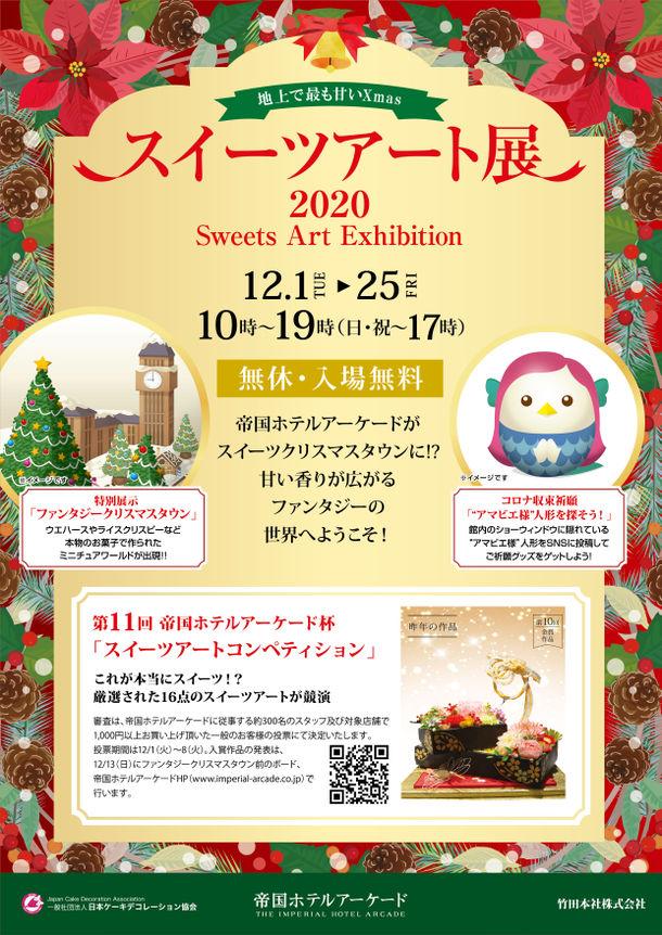 コロナ収束祈願 地上で最も甘いXmas『スイーツアート展2020』 帝国ホテルアーケードにて12月1日~25日入場無料開催!