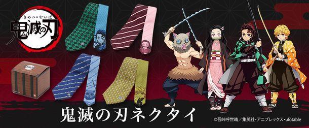 TVアニメ「鬼滅の刃」よりキャラクターモチーフのネクタイが登場!