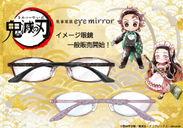鬼滅の刃 イメージ眼鏡