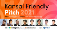 「Kansai Friendly Pitch 2021」開催
