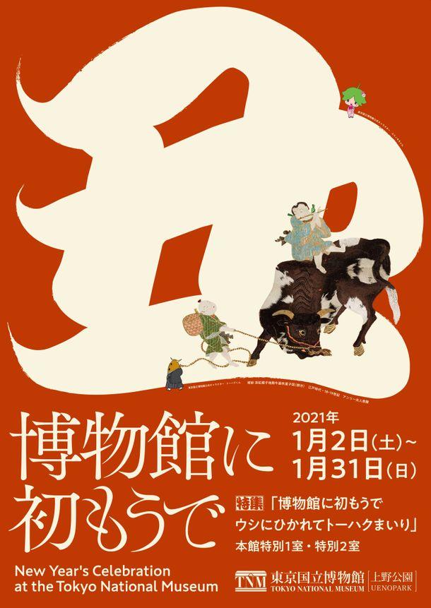 東京国立博物館「博物館に初もうで」 2021年1月2日(土)~1月31日(日)開催