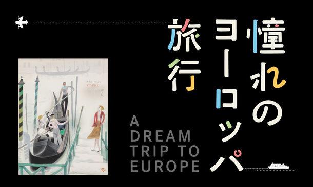展覧会「憧れのヨーロッパ旅行」を京都府立堂本印象美術館にて11月28日より開催