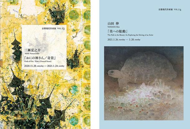日本画の多彩な世界を紹介する「京都現代作家展 vol.13&14」を京都府立堂本印象美術館にて11月28日より連続開催