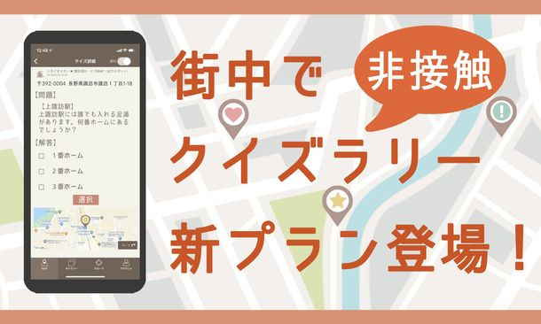 コロナ禍のリアルイベントを支援!非接触クイズラリー簡単作成アプリ『Diground』5周年記念の限定キャンペーン開催