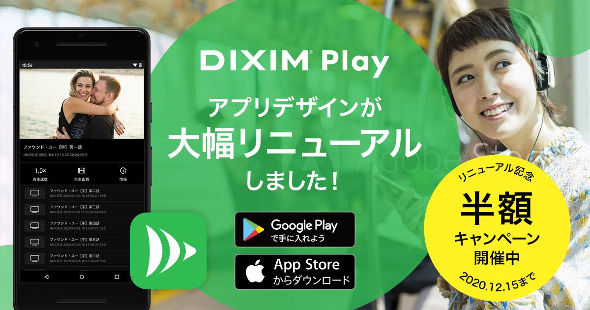 Tv fire 版 play Dixim