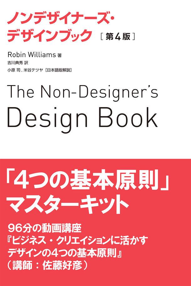 ちゃんと学びたい人のための『ノンデザイナーズ・デザインブック』書籍と動画講座セット!発売!