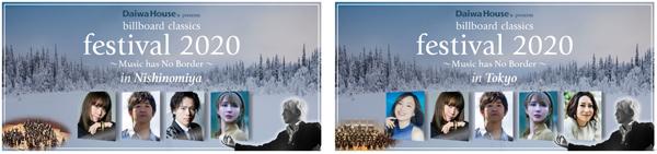 「一青窈」(東京公演)追加出演が決定!冬を彩る豪華ポップス×オーケストラの祭典医療・ライブエンタメ従事者とオーケストラ団体へ支援の手を。東京と西宮で来月開催。