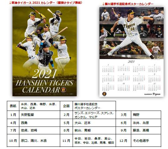 – 2021 HANSHIN TIGERS CALENDAR -「阪神タイガース 2021カレンダー(壁掛けタイプ)」11月30日(月)から販売開始!!