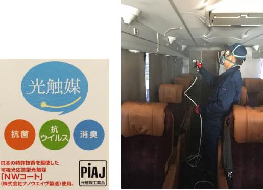 感染防止策 新規事業に参入光触媒コーティングによる安心・快適空間を実現自社所有バス クリスタルクルーザー「菫」に抗ウイルス施工