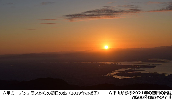 2021年の初日の出を六甲山で見よう!六甲ケーブルは恒例の早朝特別運転を実施