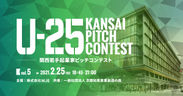 「U-25 kansai pitch contest vol.5」