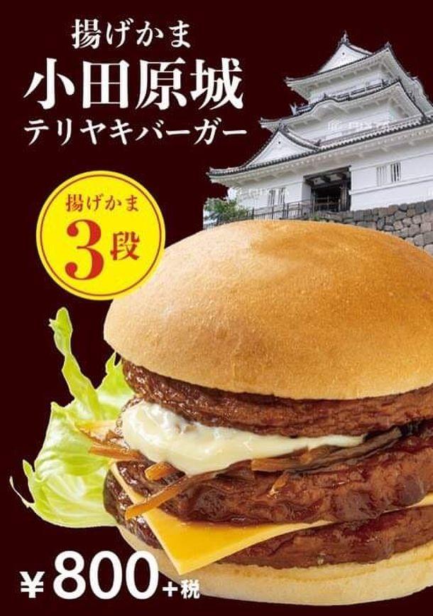 とくぞう 揚げかまぼこ小田原城バーガー 超ビッグ3段トリプルマヨチーズ