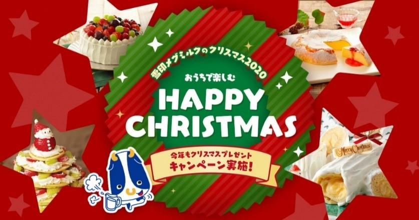 「おうちで楽しむ HAPPY CHRISTMAS」WEBサイトオープン2020年12月25日(金)まで