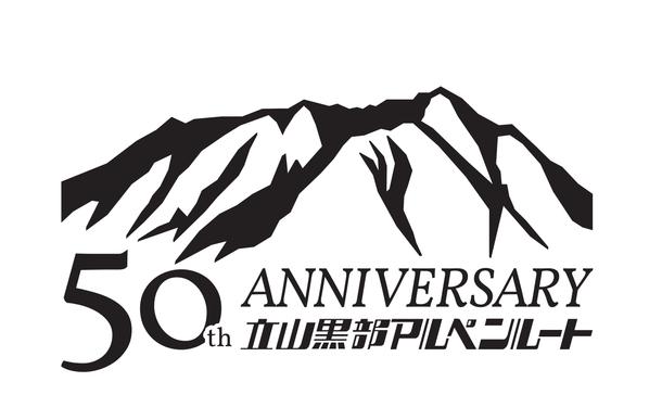 立山黒部アルペンルート 2021年は全線開業50周年!記念ロゴマーク決定