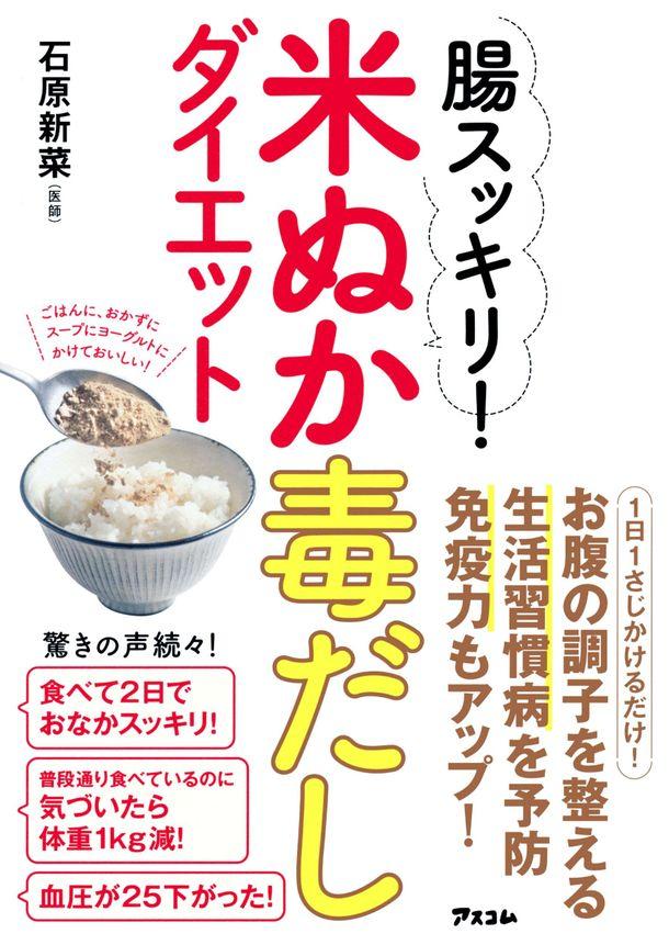 食べ 方 米ぬか