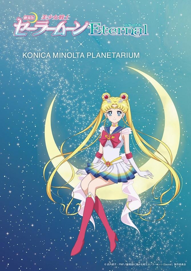 月の光に導かれ、星空の下でめぐりあうー2021年1月8日前編公開 劇場版 ...