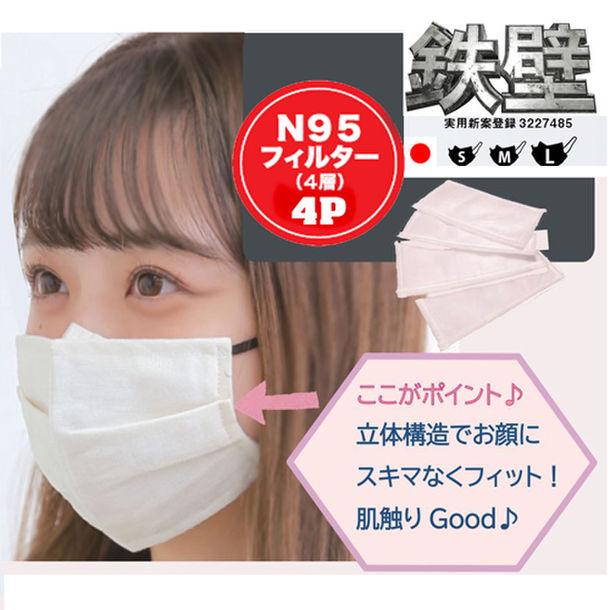購入 国産 マスク