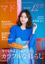 電子雑誌『マドリーム』Vol.35表紙:河北麻友子さん