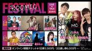 LiSAはじめ豪華アーティストが出演!音楽番組「ROOMIC」のオンライン生配信イベント「ROOMIC FESTIVAL」が2月8日、9日の2日間で開催